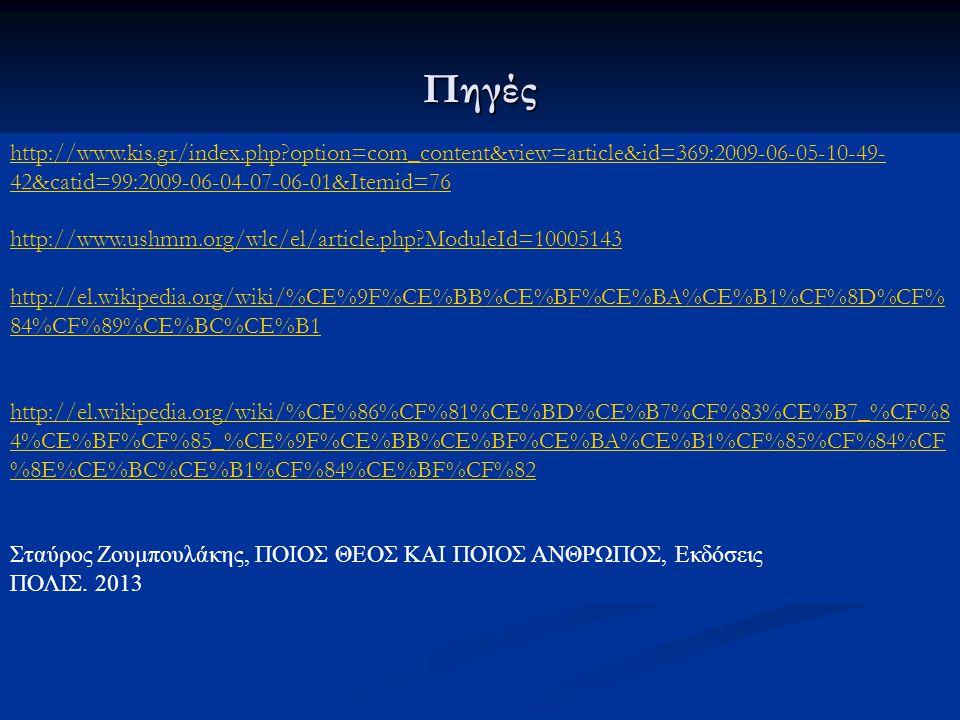 Πηγές http://www.kis.gr/index.php option=com_content&view=article&id=369:2009-06-05-10-49-42&catid=99:2009-06-04-07-06-01&Itemid=76.