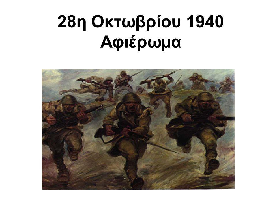 28η Οκτωβρίου 1940 Αφιέρωµα