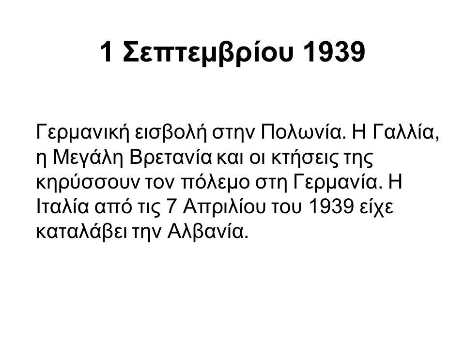 1 Σεπτεµβρίου 1939