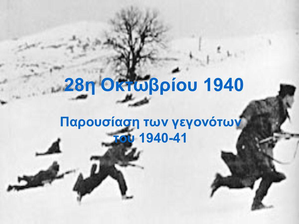 Παρουσίαση των γεγονότων του 1940-41