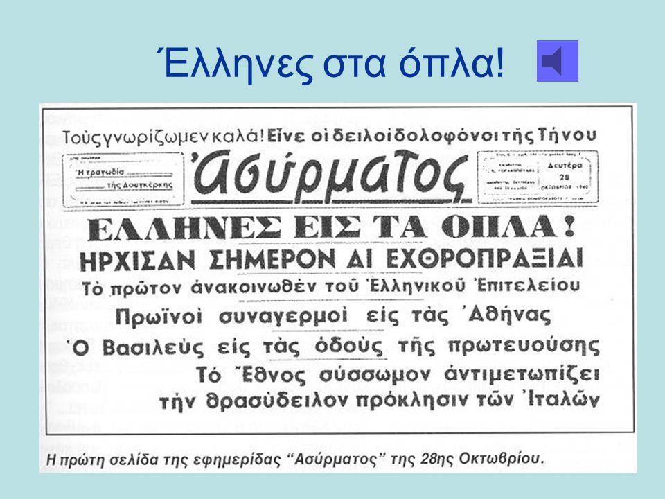 Έλληνες στα όπλα!