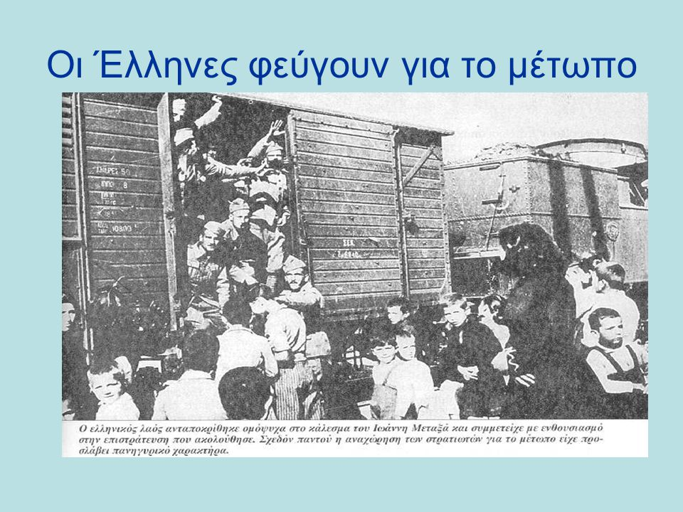 Οι Έλληνες φεύγουν για το μέτωπο