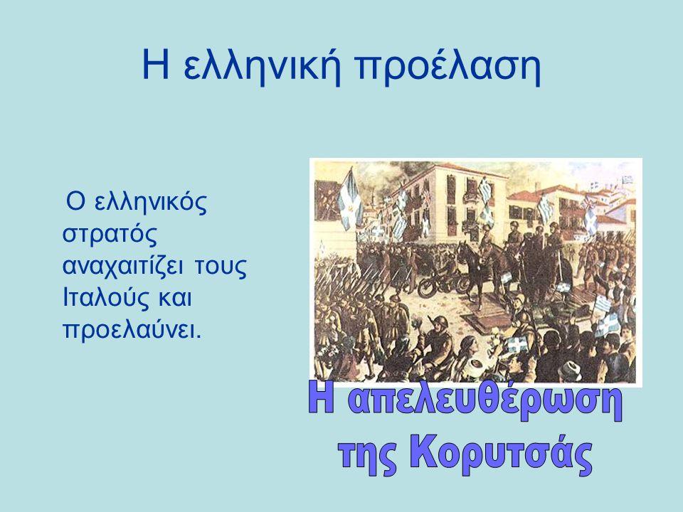 Η ελληνική προέλαση Η απελευθέρωση της Κορυτσάς