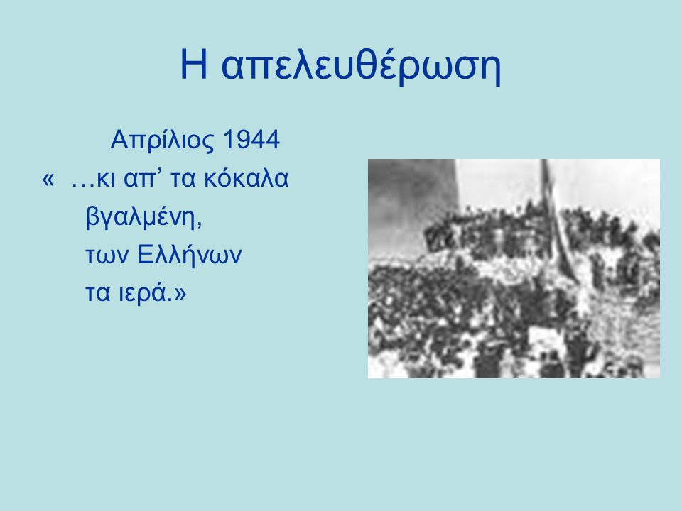 Η απελευθέρωση Απρίλιος 1944 « …κι απ' τα κόκαλα βγαλμένη, των Ελλήνων
