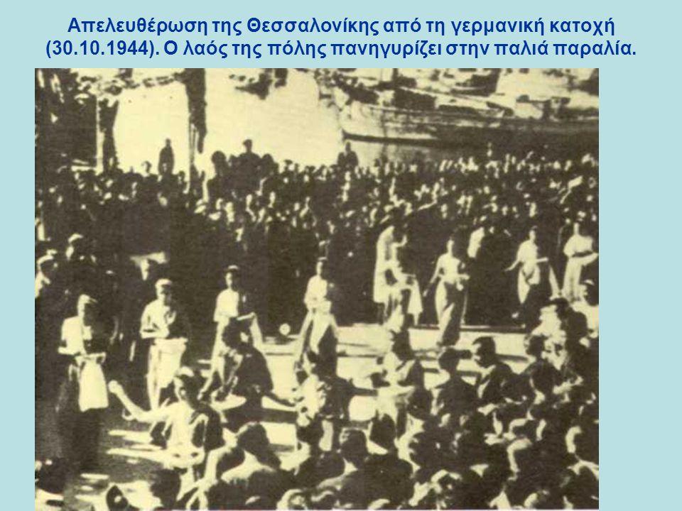 Απελευθέρωση της Θεσσαλονίκης από τη γερμανική κατοχή (30. 10. 1944)