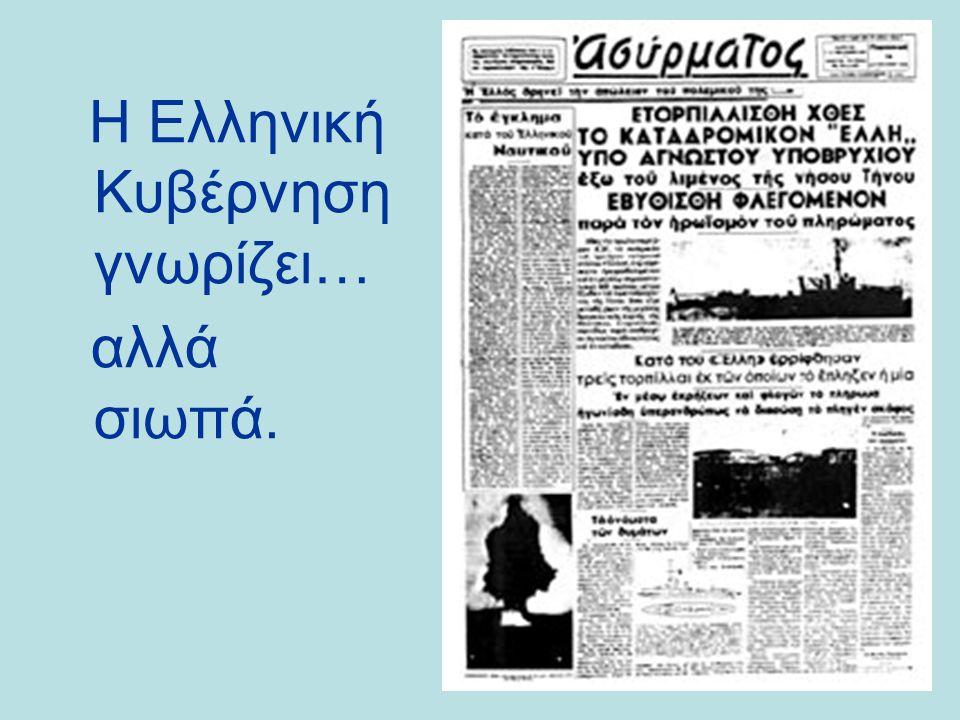 Η Ελληνική Κυβέρνηση γνωρίζει…