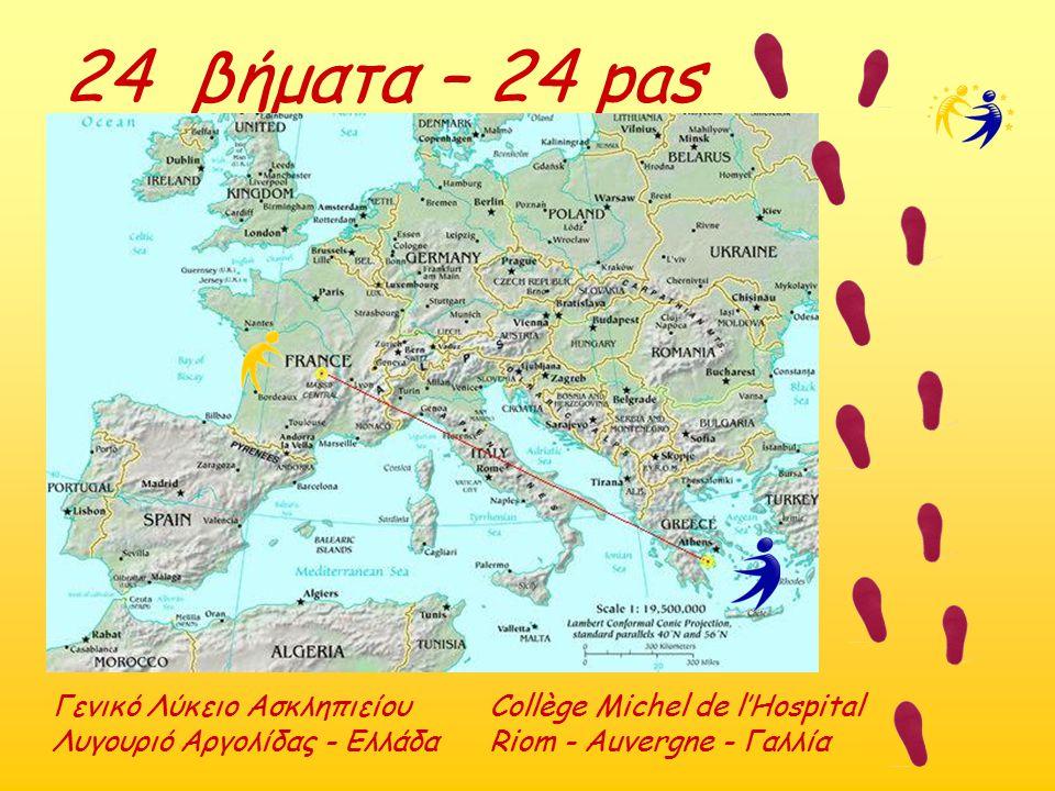 24 βήματα – 24 pas Γενικό Λύκειο Ασκληπιείου