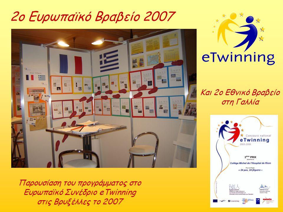 Παρουσίαση του προγράμματος στο Ευρωπαϊκό Συνέδριο eTwinning