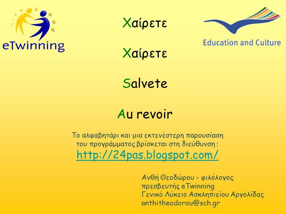 Χαίρετε Salvete Au revoir http://24pas.blogspot.com/