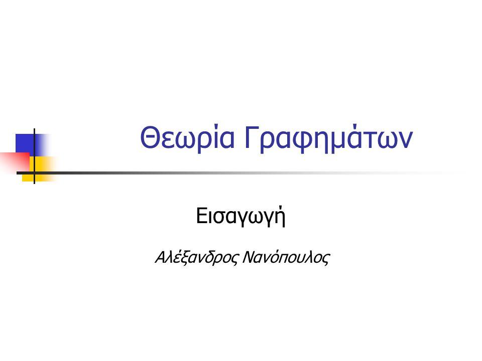 Εισαγωγή Αλέξανδρος Νανόπουλος