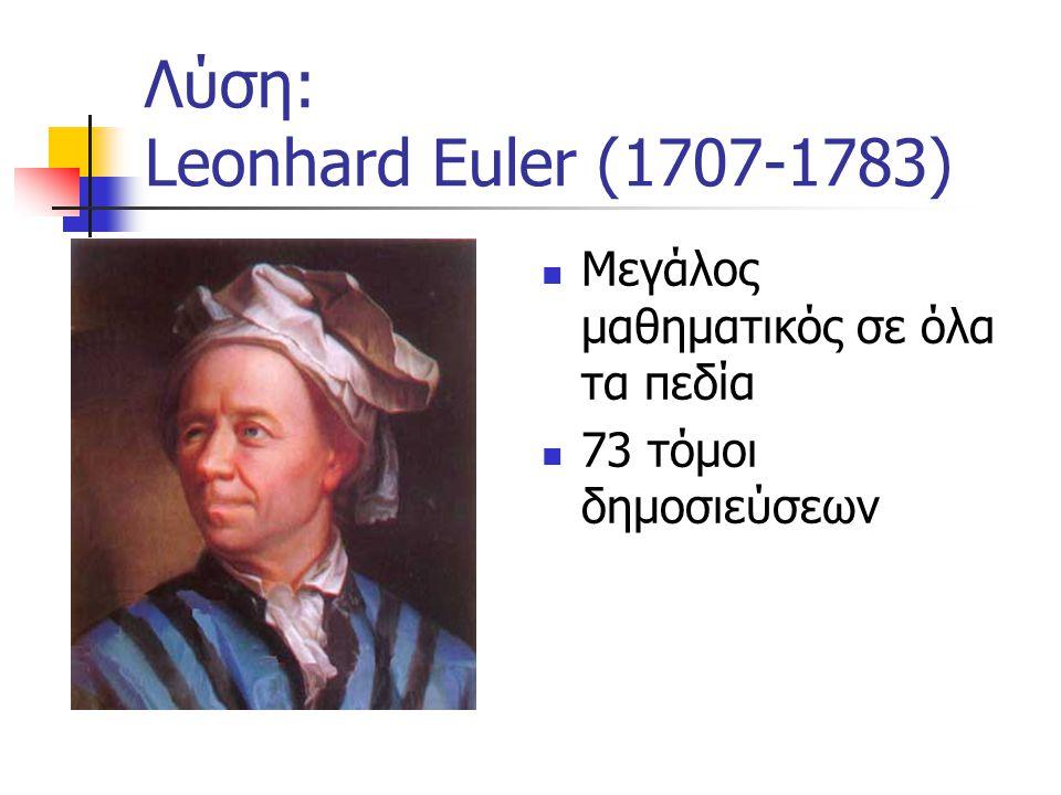 Λύση: Leonhard Euler (1707-1783)
