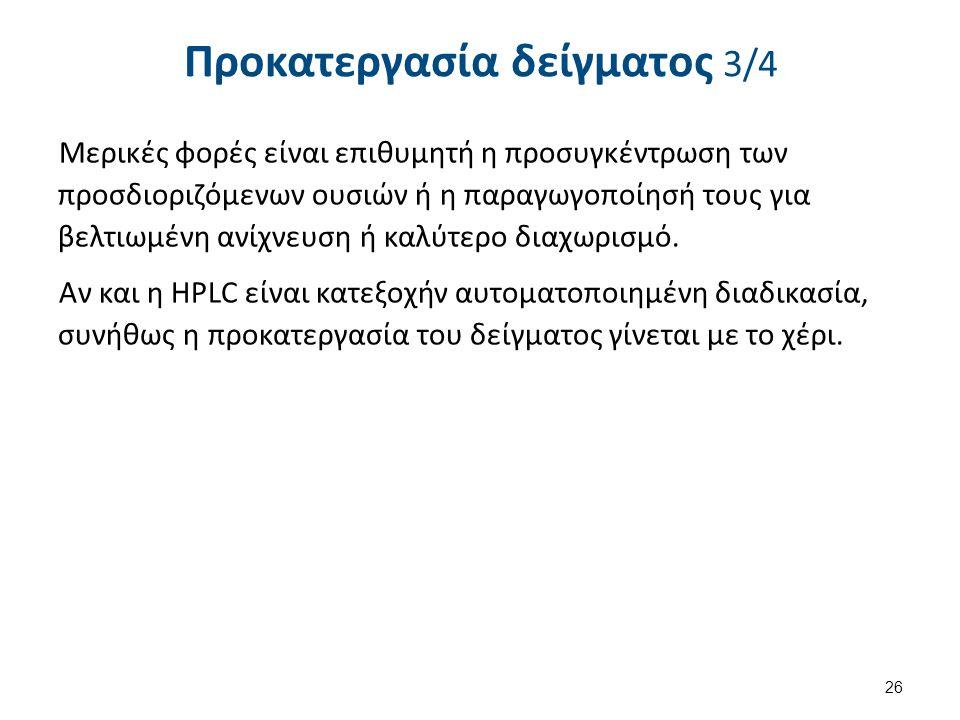 Προκατεργασία δείγματος 4/4