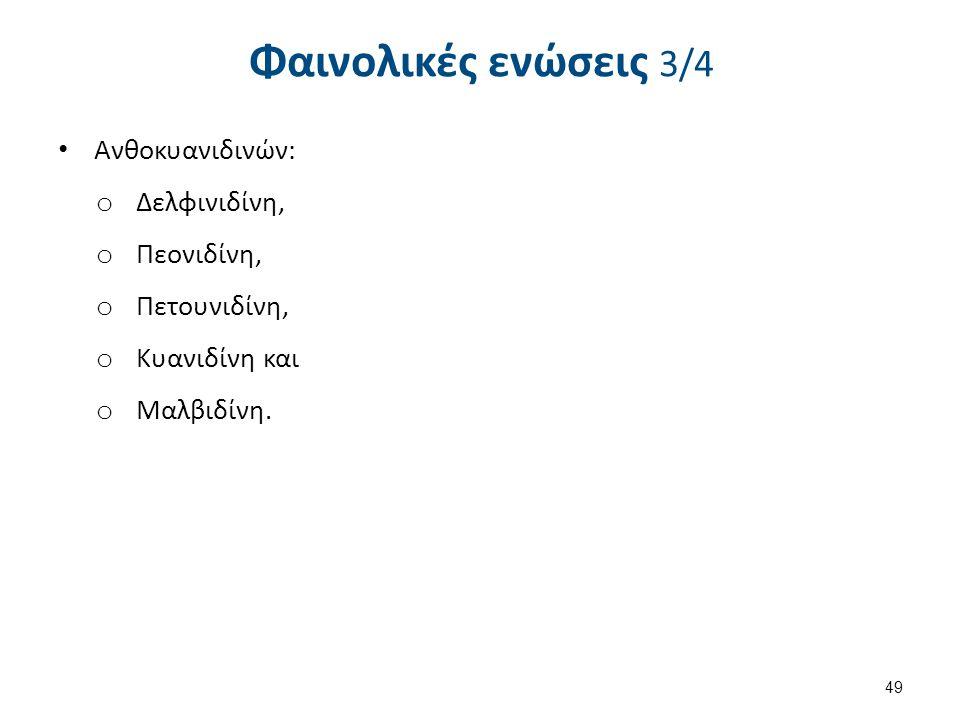 Φαινολικές ενώσεις 4/4 δελφιδίνη πεονιδίνη