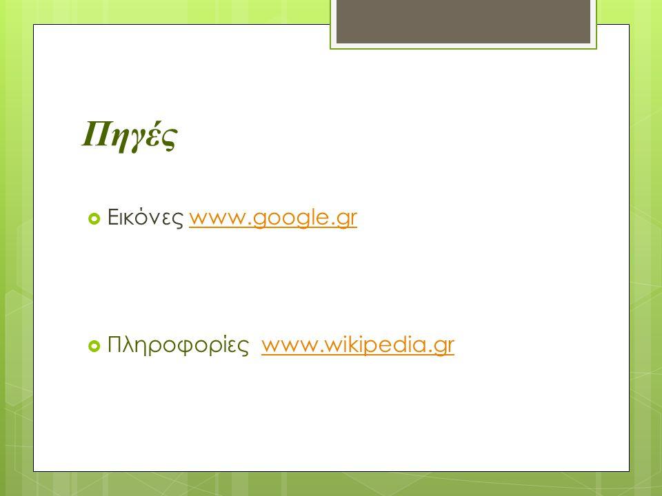 Πηγές Εικόνες www.google.gr Πληροφορίες www.wikipedia.gr