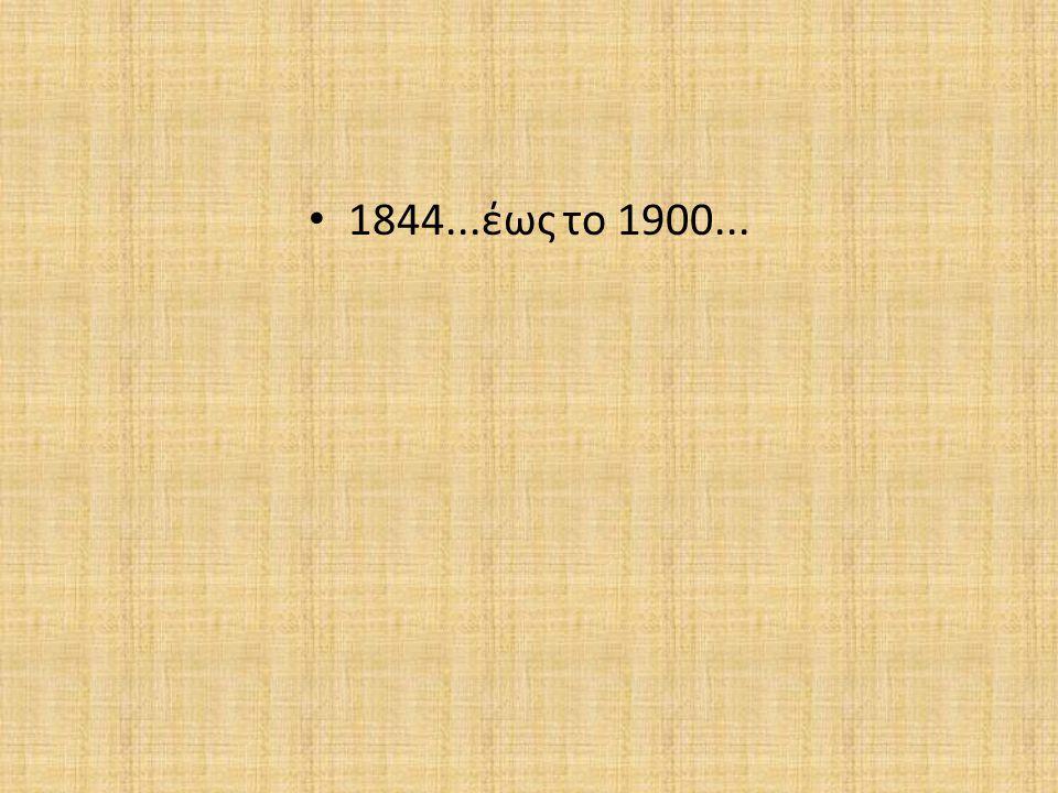 1844...έως το 1900...
