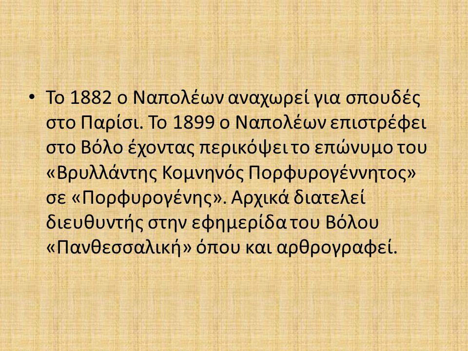 Το 1882 ο Ναπολέων αναχωρεί για σπουδές στο Παρίσι