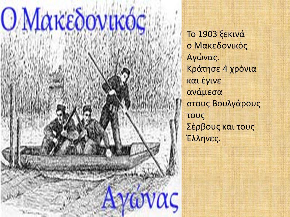 Το 1903 ξεκινά ο Μακεδονικός. Αγώνας. Κράτησε 4 χρόνια. και έγινε. ανάμεσα. στους Βουλγάρους. τους.