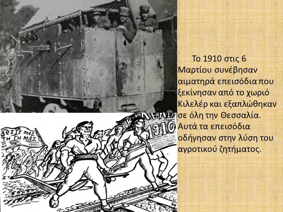 Το 1910 στις 6 Μαρτίου συνέβησαν αιματηρά επεισόδια που ξεκίνησαν από το χωριό Κιλελέρ και εξαπλώθηκαν σε όλη την Θεσσαλία.
