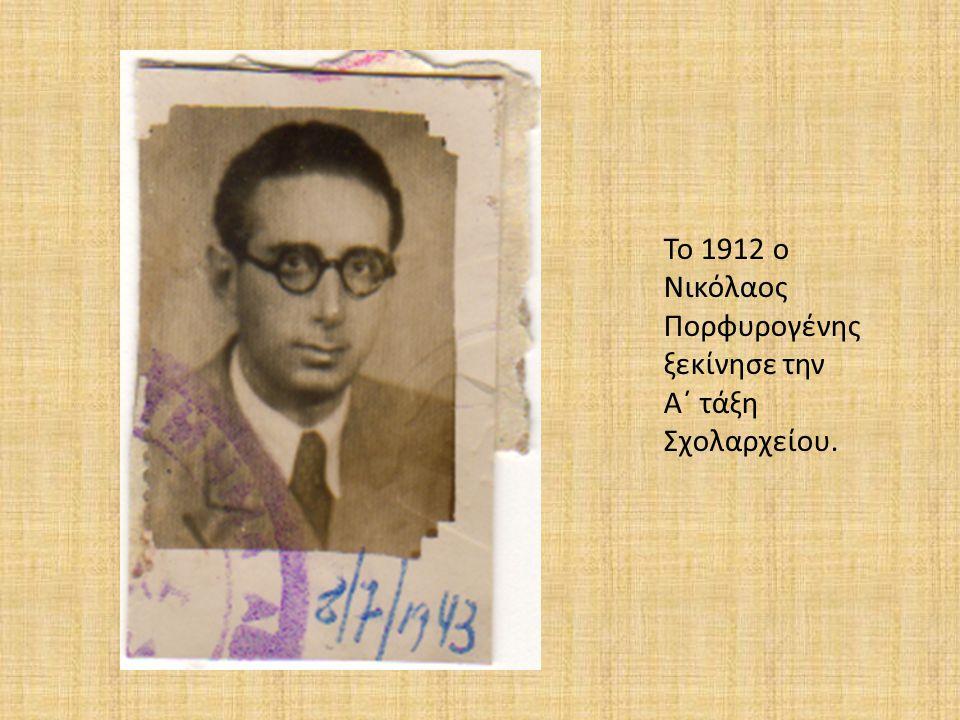Το 1912 ο Νικόλαος Πορφυρογένης ξεκίνησε την Α΄ τάξη Σχολαρχείου.