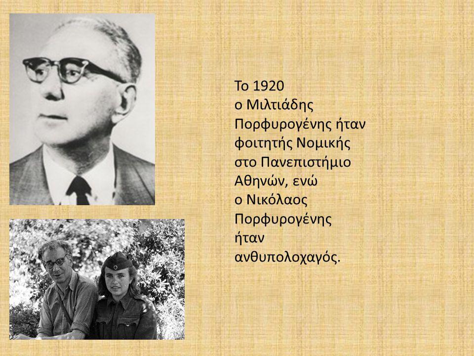 Το 1920 ο Μιλτιάδης. Πορφυρογένης ήταν. φοιτητής Νομικής. στο Πανεπιστήμιο. Αθηνών, ενώ. ο Νικόλαος.