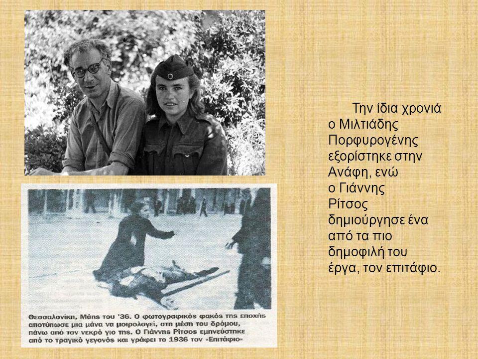 Την ίδια χρονιά ο Μιλτιάδης. Πορφυρογένης. εξορίστηκε στην. Ανάφη, ενώ. ο Γιάννης. Ρίτσος. δημιούργησε ένα.