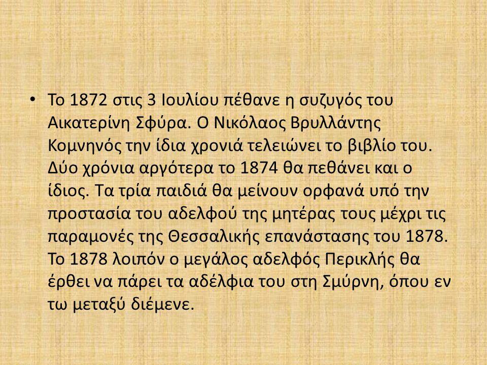 Το 1872 στις 3 Ιουλίου πέθανε η συζυγός του Αικατερίνη Σφύρα