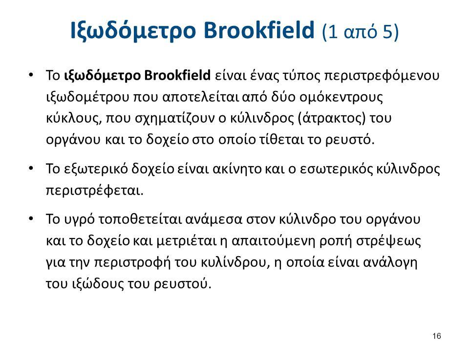 Ιξωδόμετρο Brookfield (2 από 5)