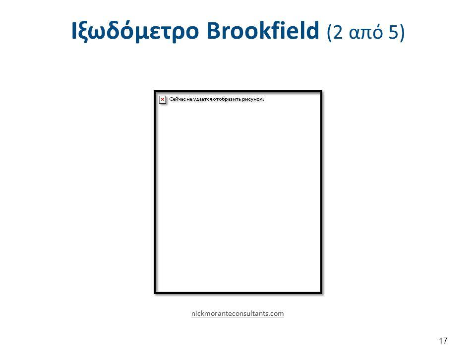 Ιξωδόμετρο Brookfield (3 από 5)