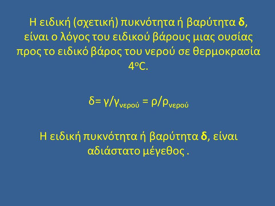H ειδική πυκνότητα ή βαρύτητα δ, είναι αδιάστατο μέγεθος .