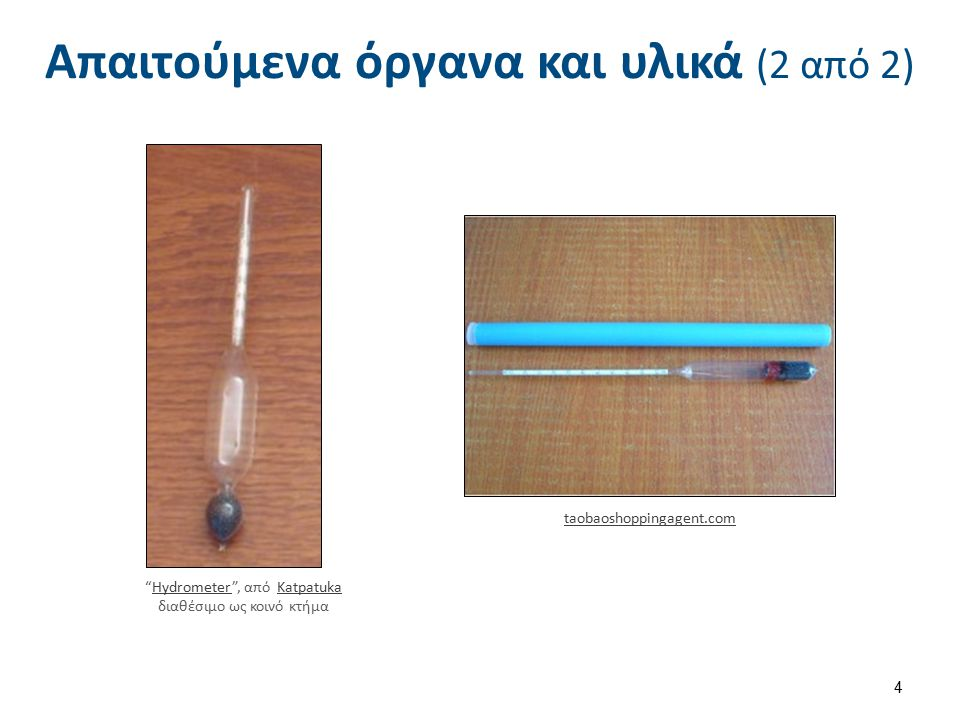 Πειραματική διαδικασία (α' μέρος) (1 από 2)