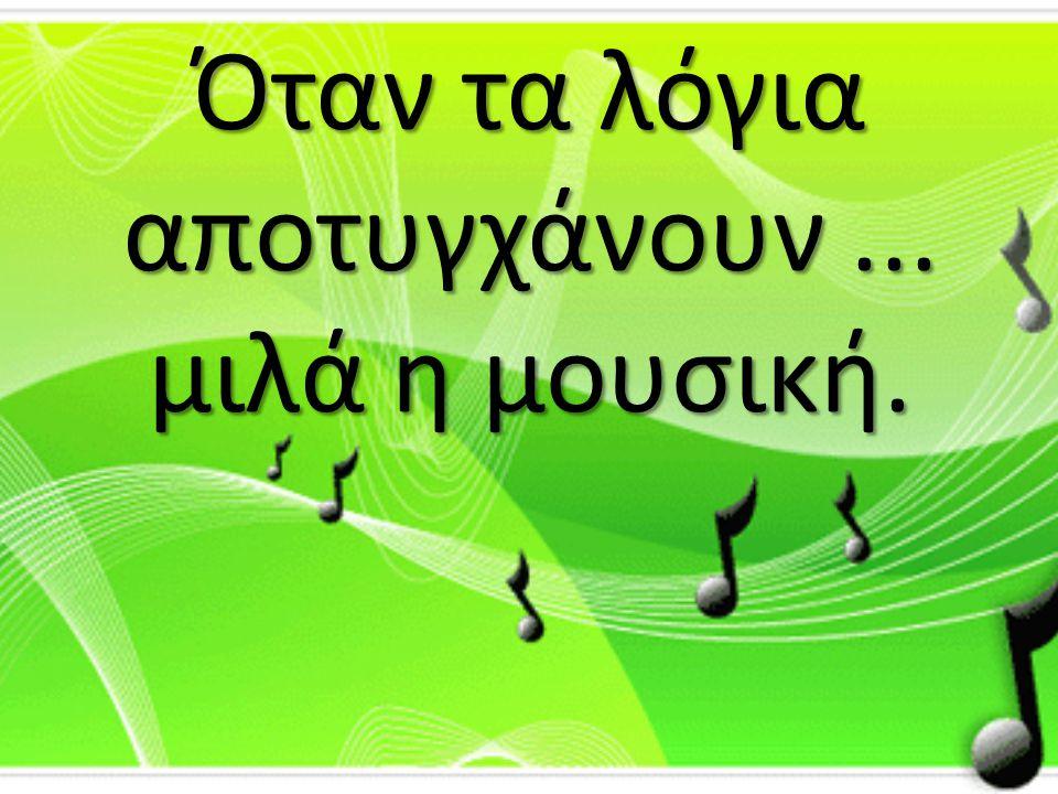Όταν τα λόγια αποτυγχάνουν ... μιλά η μουσική.