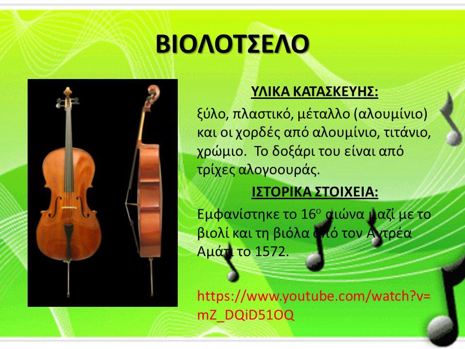 ΒΙΟΛΟΤΣΕΛΟ