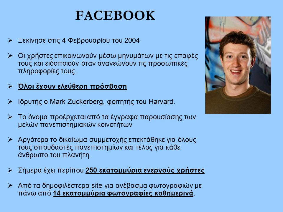 FACEBOOK Ξεκίνησε στις 4 Φεβρουαρίου του 2004