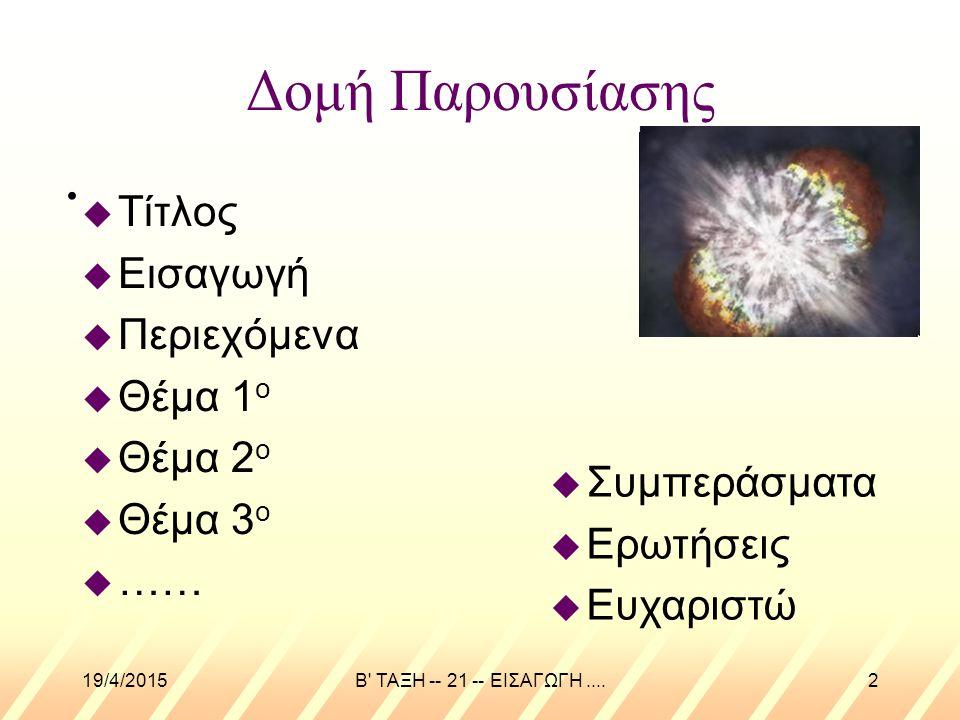 Δομή Παρουσίασης Τίτλος Εισαγωγή Περιεχόμενα Θέμα 1ο Θέμα 2ο Θέμα 3ο