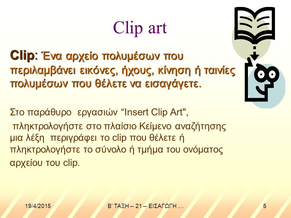 Clip art Clip: Ένα αρχείο πολυμέσων που περιλαμβάνει εικόνες, ήχους, κίνηση ή ταινίες πολυμέσων που θέλετε να εισαγάγετε.