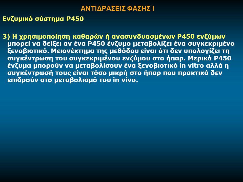 ΑΝΤΙΔΡΑΣΕΙΣ ΦΑΣΗΣ Ι Ενζυμικό σύστημα Ρ450