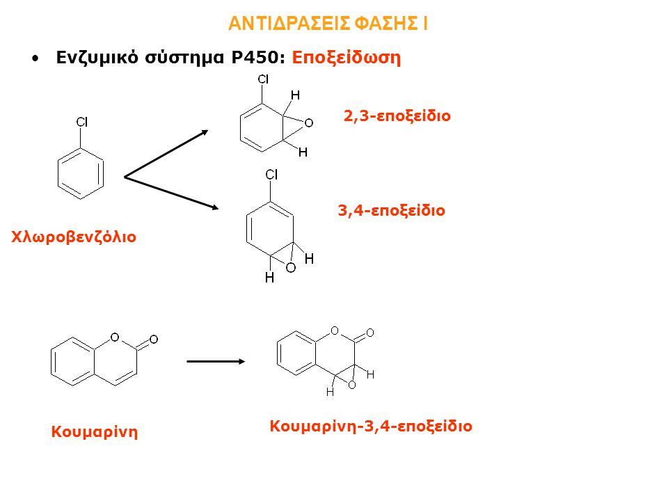 Κουμαρίνη-3,4-εποξείδιο