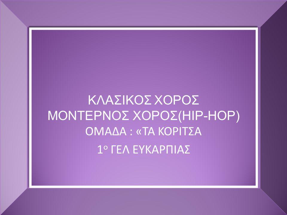 ΚΛΑΣΙΚΟΣ ΧΟΡΟΣ ΜΟΝΤΕΡΝΟΣ ΧΟΡΟΣ(HIP-HOP)