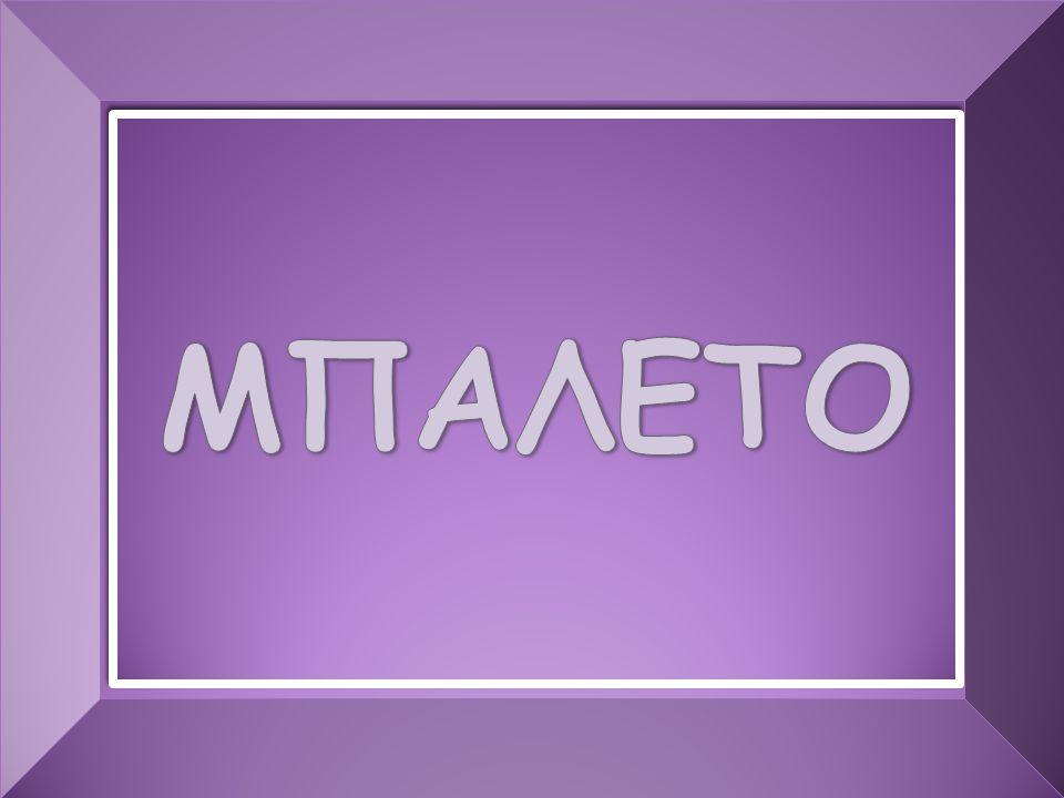 ΜΠΑΛΕΤΟ