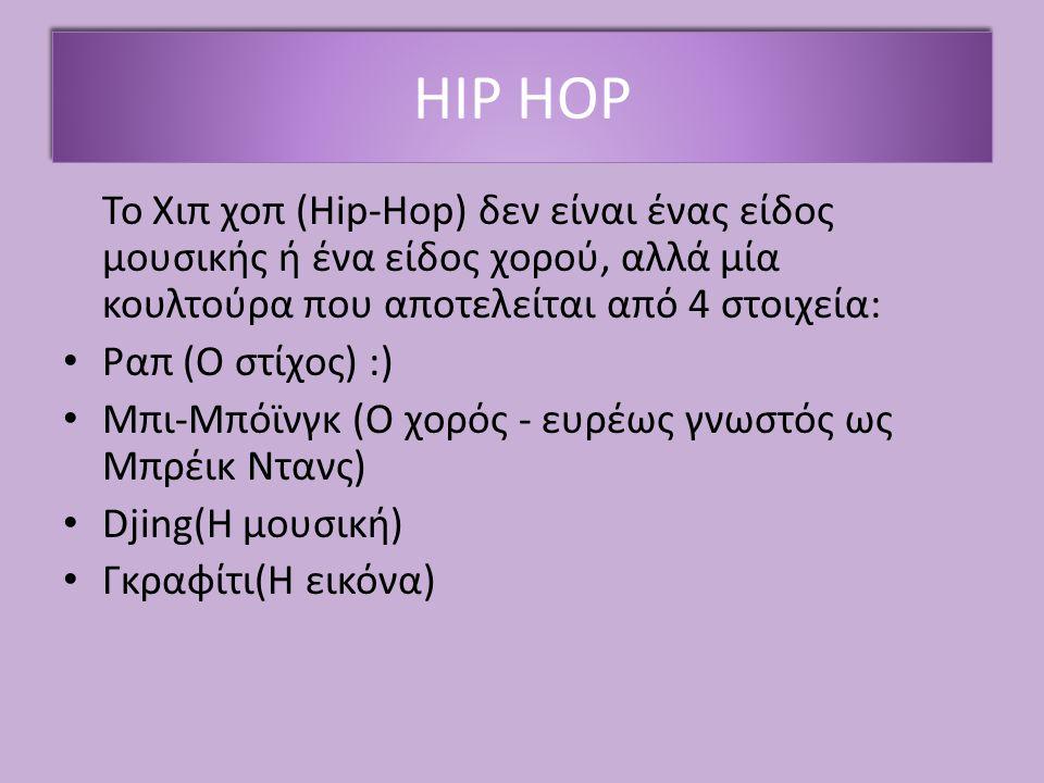 HIP HOP Το Χιπ χοπ (Hip-Hop) δεν είναι ένας είδος μουσικής ή ένα είδος χορού, αλλά μία κουλτούρα που αποτελείται από 4 στοιχεία: