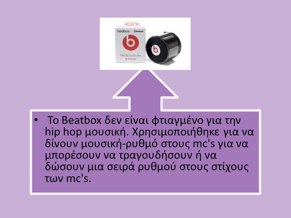 Το Beatbox δεν είναι φτιαγμένο για την hip hop μουσική
