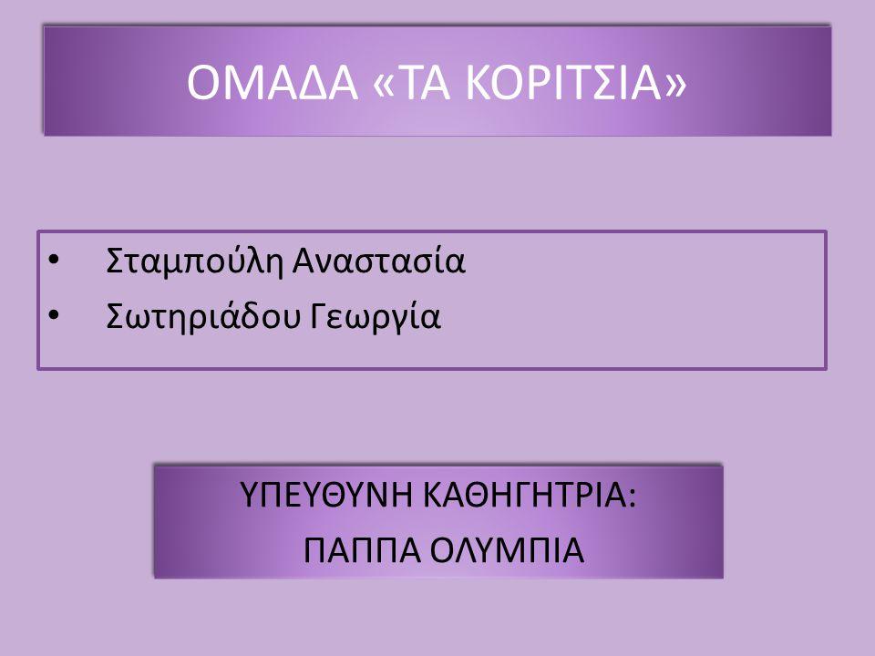 ΟΜΑΔΑ «ΤΑ ΚΟΡΙΤΣΙΑ» Σταμπούλη Αναστασία Σωτηριάδου Γεωργία