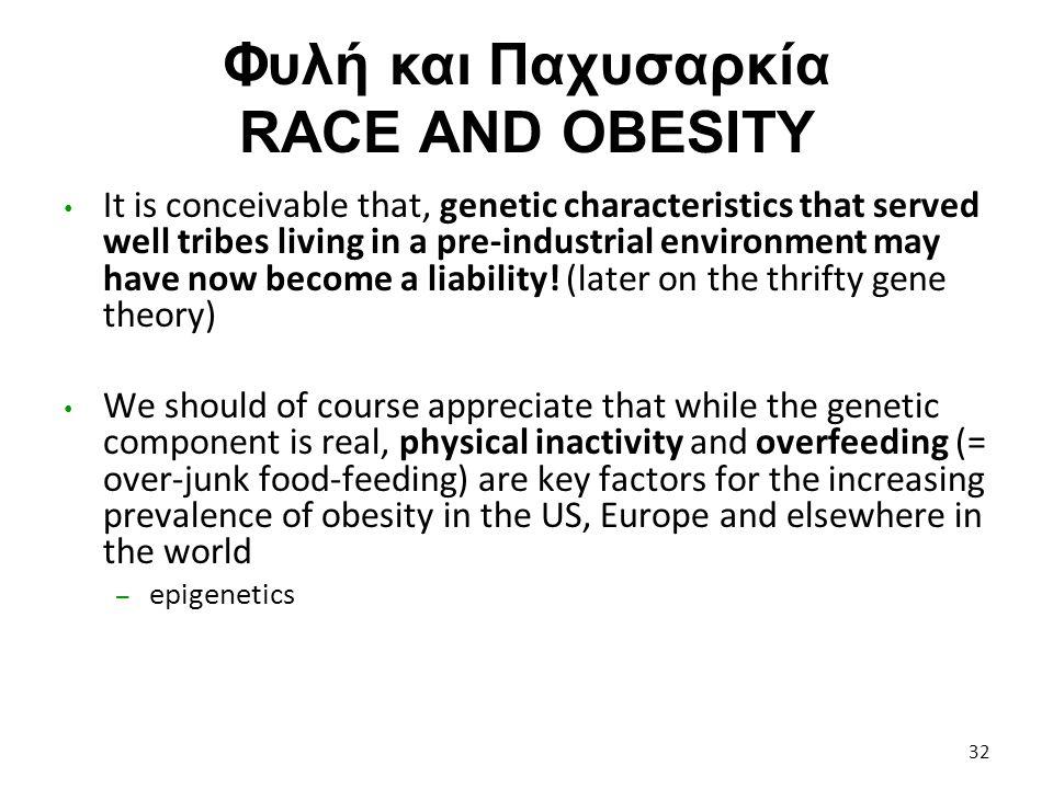 Φυλή και Παχυσαρκία RACE AND OBESITY