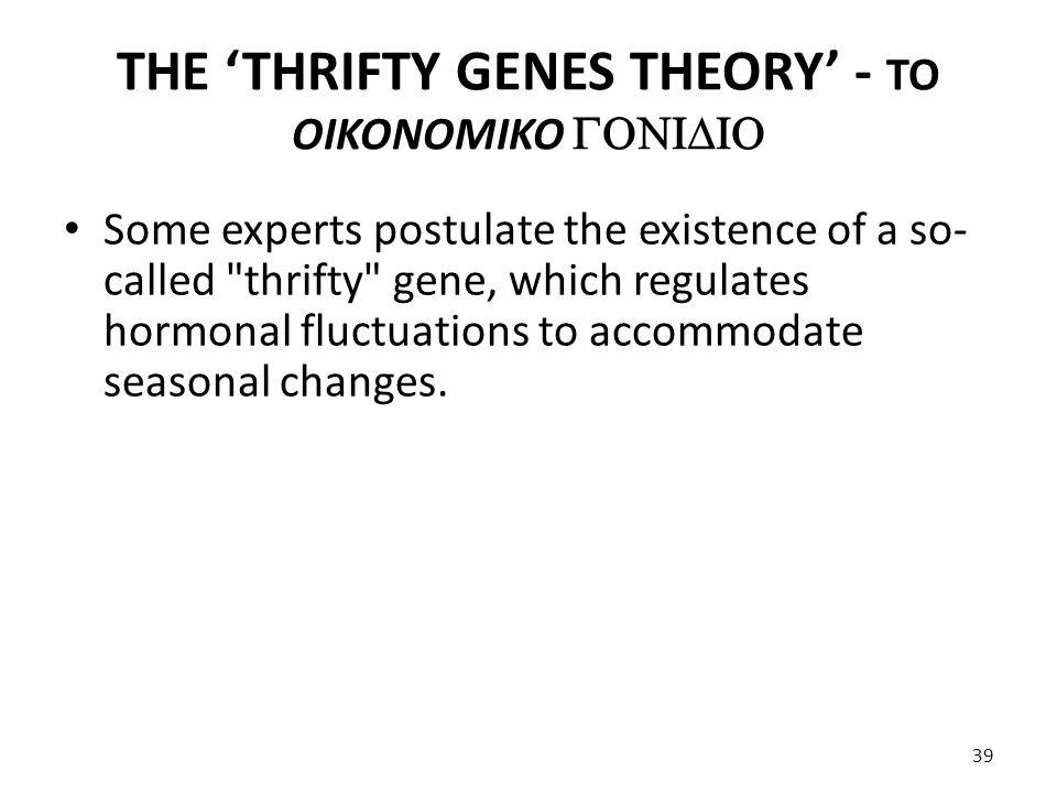 THE 'THRIFTY GENES THEORY' - TO OIKONOMIKO GONIDIO