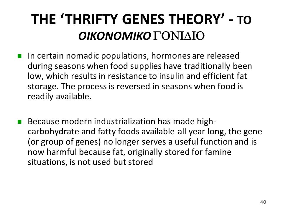 THE 'THRIFTY GENES THEORY' - TO OIKONOMIKO GONIDIO