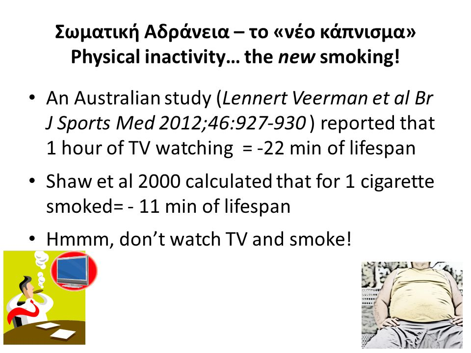 Hmmm, don't watch TV and smoke!