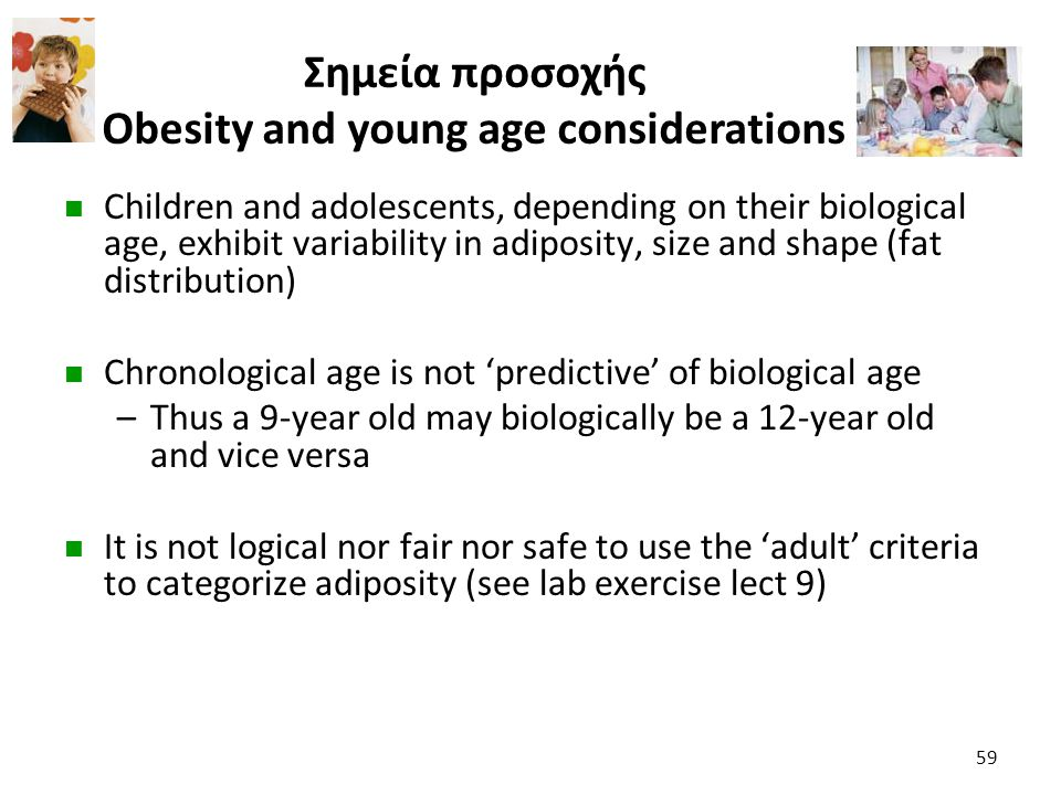 Σημεία προσοχής Obesity and young age considerations