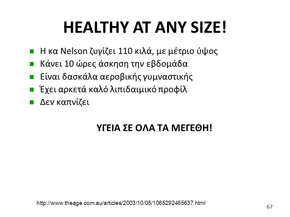 HEALTHY AT ANY SIZE! ΥΓΕΙΑ ΣΕ ΟΛΑ ΤΑ ΜΕΓΕΘΗ!