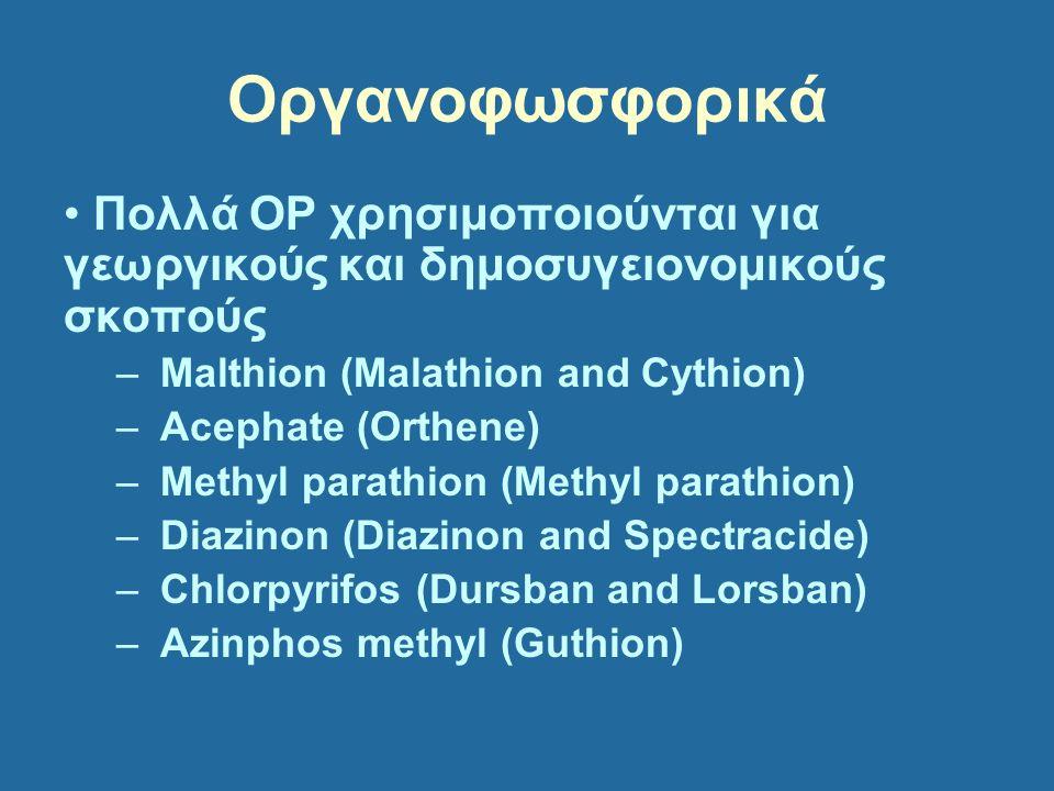 Οργανοφωσφορικά Πολλά ΟΡ χρησιμοποιούνται για γεωργικούς και δημοσυγειονομικούς σκοπούς. Malthion (Malathion and Cythion)