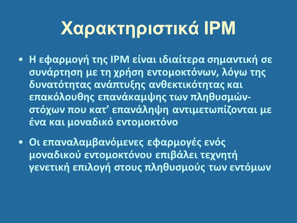 Χαρακτηριστικά IPM